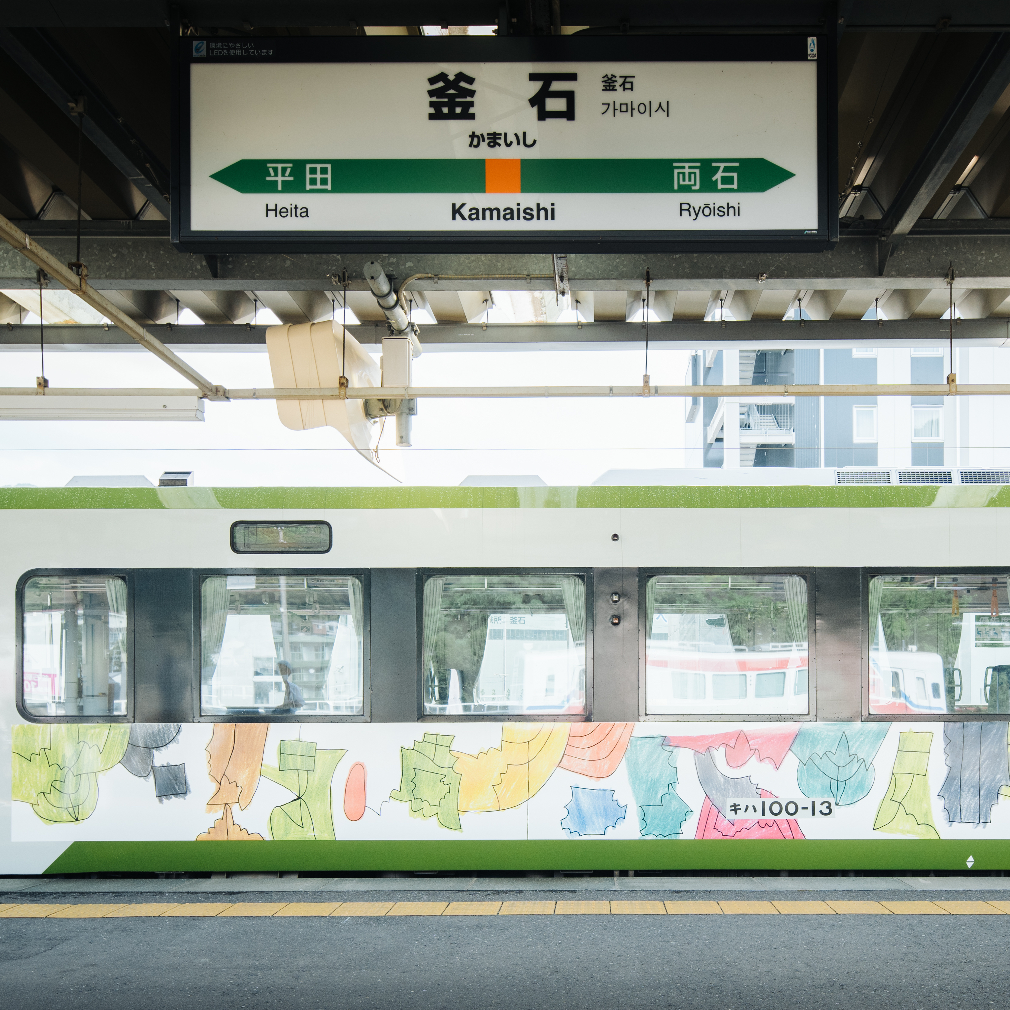 top_SatoruKobayashi_釜石線70周年記念